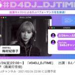 【グルミク】本日2/26 22時からDJTIMEが放送されるぞ!